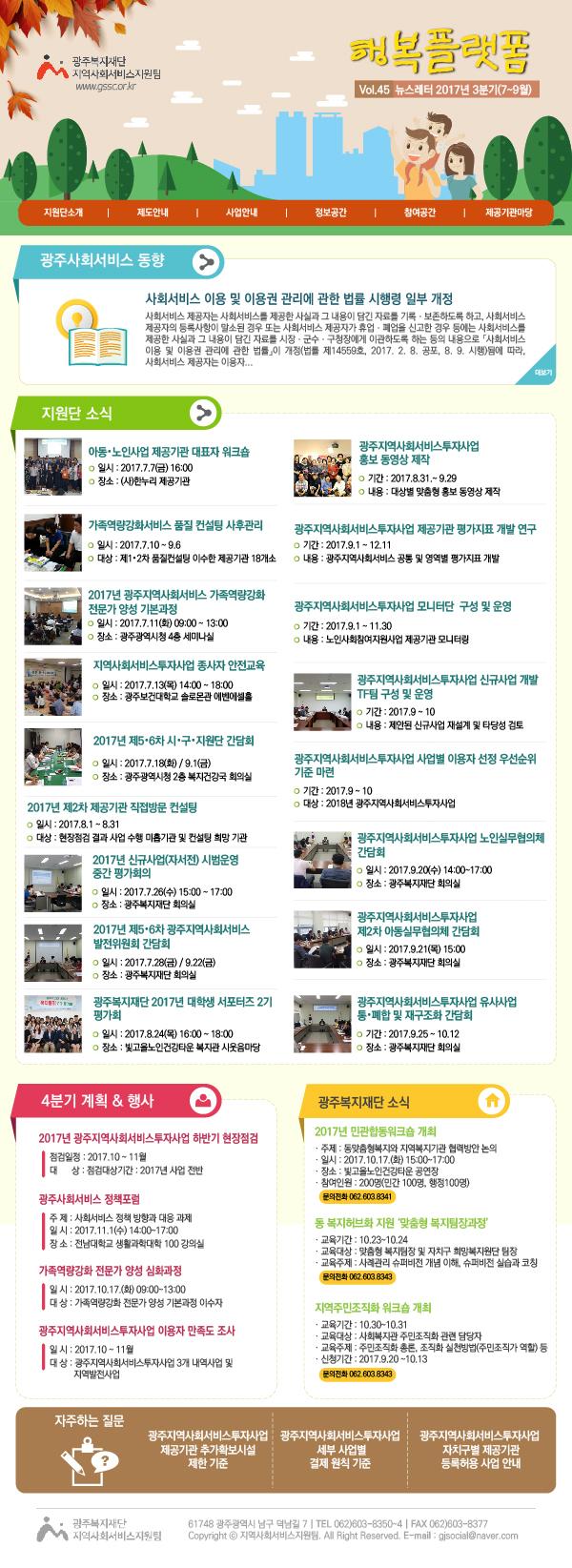 광주복지재단 지역사회서비스지원팀 행복플랫폼 45호 썸네일
