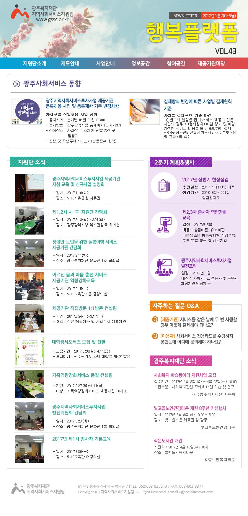 광주복지재단 지역사회서비스지원팀 행복플랫폼 43호 썸네일